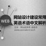 网站设计建设常用英语术语