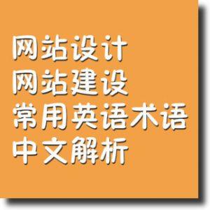 网站建设常用英语术语中文解析