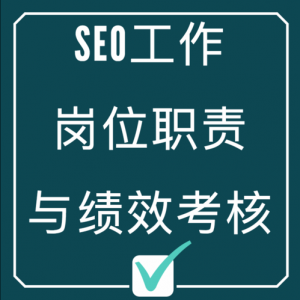 seo job description