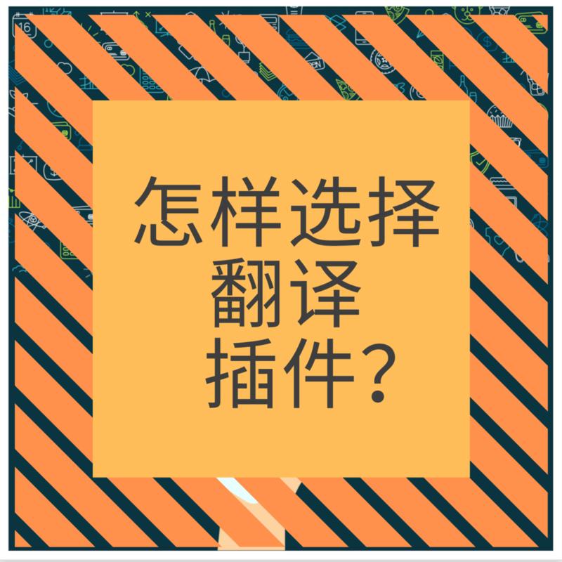 3 怎样选择翻译插件