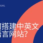 中英文网站搭建