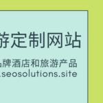 旅游定制网站
