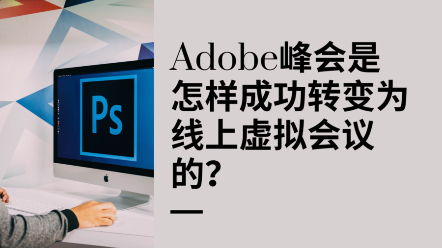 Adobe峰会
