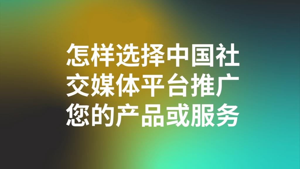 中国社交媒体平台