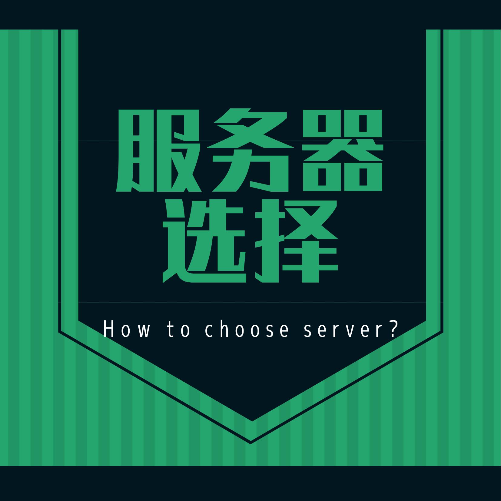 服务器的选择